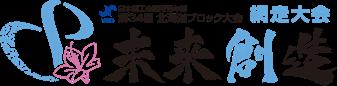 日本商工会議所青年部 第34回北海道ブロック大会 網走大会